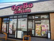 オレボステーション米松店私塩なんです。販売
