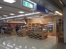 小松空港 私塩なんです。販売中