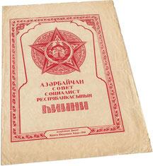 Гимн Азербайджана (1944), Узеир Гаджибеков и Самед Вургун, ноты