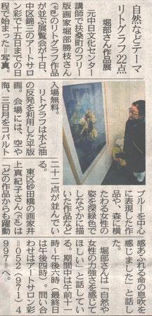 2015年3月11日 中日新聞朝刊掲載   許諾番号20150525-16020