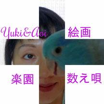 立花雪:YukiTachibana あおい :楽園の数え唄