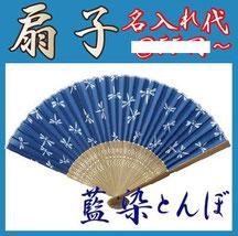 すす竹和扇子名入れ【藍染とんぼ】