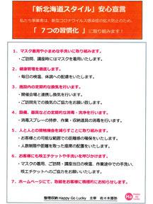 旭川整理収納アドバイザー はぴごら 佐々木亜弥 新北海道スタイル