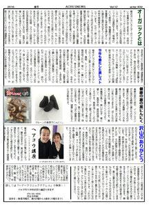 アクレスニュース Vol.12
