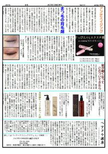 アクレスニュース Vol.11