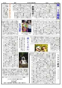 アクレスニュース Vol.6