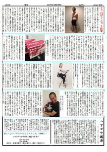 アクレスニュース Vol.14