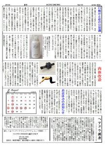 アクレスニュース Vol.13