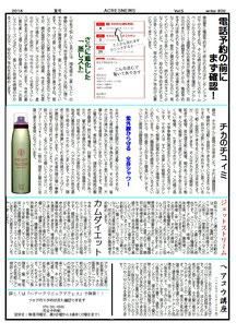 アクレスニュース Vol.5