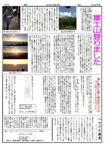アクレスニュース Vol.1