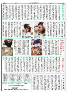 アクレスニュース Vol.8