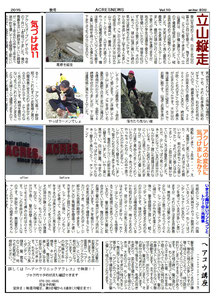 アクレスニュース Vol.10