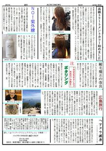 アクレスニュース Vol.9