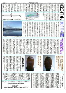 アクレスニュース Vol.7