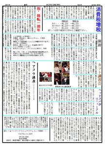 アクレスニュース Vol.4