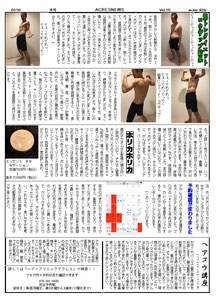 アクレスニュース Vol.15