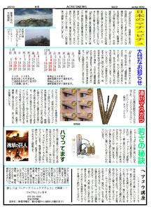 アクレスニュース Vol.3