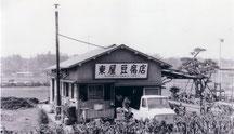 昭和39年の社屋