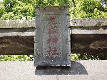 鳥居の額は「老松神社」