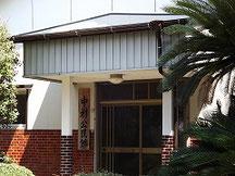 中村公民館