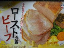 神戸駅ローストビーフ弁当