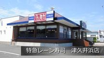 回転寿司津久井浜店