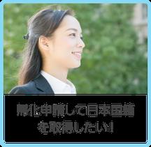 帰化申請して日本国籍を取得したい!