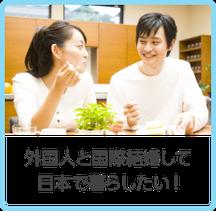 外国人と国際結婚して日本で暮らしたい!