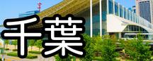 合同説明会・進学相談会 千葉県の開催日程