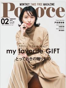 関東のフリーマガジンに贈り物特集ワンランク上の贈り物として取り上げられる。