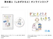 ↑教材講演DVD(アニメーション絵本)   DVDパッケージ版:現在販売中!