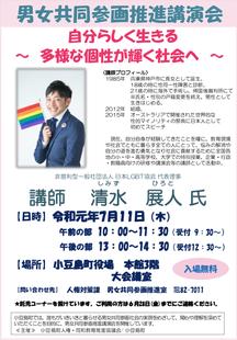 令和1年 香川県 LGBTIQA 人権講演会 講師