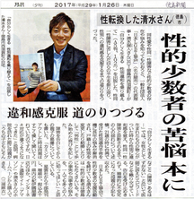 徳島新聞2017.1.26-27