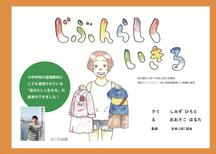幼稚園・保育所・小学生低学年から学べる性の多様性に関する絵本ができました!売切中