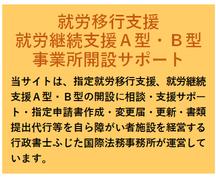 行政書士ふじた国際法務事務所【就労移行支援、就労継続支援A型B型】開設サポート