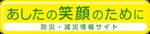 防災情報サイト ディライト