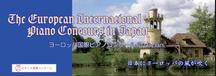 ヨーロッパ国際ピアノコンクールin Japan優秀指導者賞