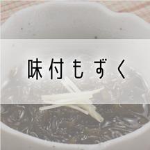 沖縄県産 味付もずく 絹もずく 深層水漬 小分け