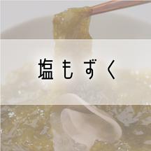 沖縄県産 塩もずく 絹もずく 深層水漬