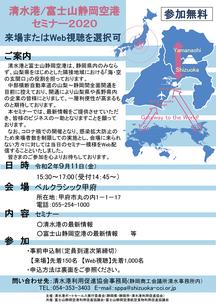 甲府2020セミナー案内(表)