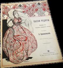 Песни Родины, фантазия на русские темы, Красносельский, ноты