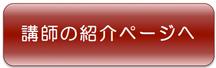 佐藤先生の講師紹介ページへ