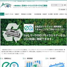 一般社団法人日本カートリッジリサイクル工業会(AJCR)