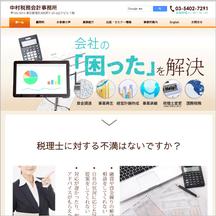 中村税務会計事務所