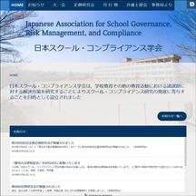 日本スクール・コンプライアンス学会