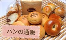 パンの通販