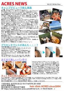 アクレスニュース Vol.22