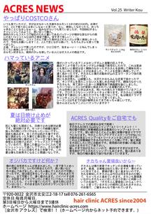 アクレスニュース Vol.25
