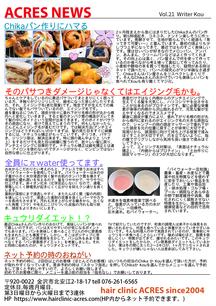 アクレスニュース Vol.21
