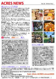 アクレスニュース Vol.26